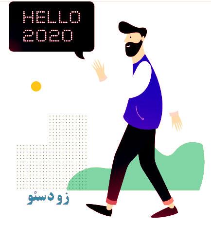 راهنمای سئو در سال 2020