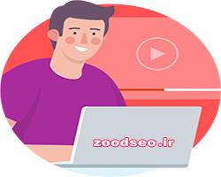 نقش ویدئو در سئو2020