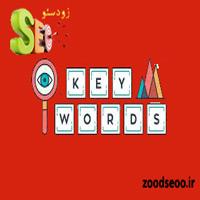 چرا کلمه کلیدی مهم است