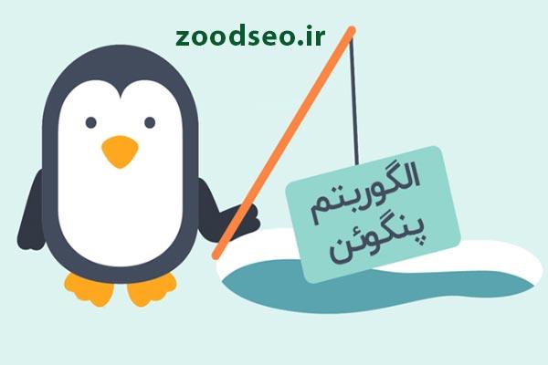 الگوریتم پنگوئن چه کار می کند؟