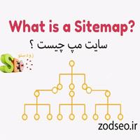 نقشه سایت چیست؟