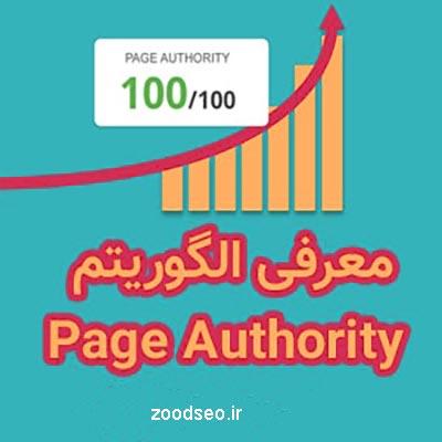 الگوریتم page authority چیست؟